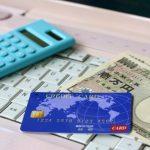 クレジットカードでポイント還元率が高いのはどれ?比較してみた!