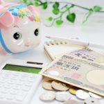 貯金を上手に貯めるには【溜め時】と【使えるお金】と【貯め方】が大切